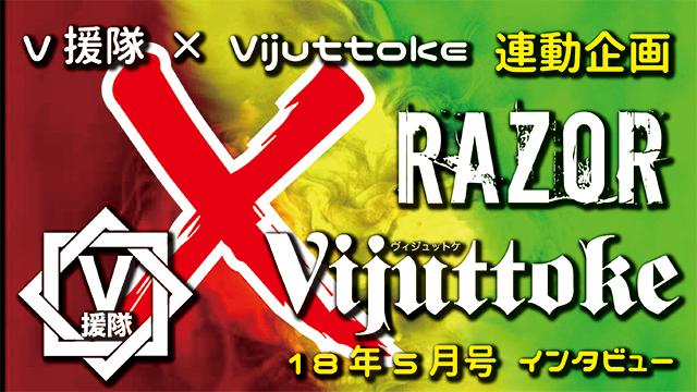 Vijuttoke18年5月号「RAZOR」インタビュー