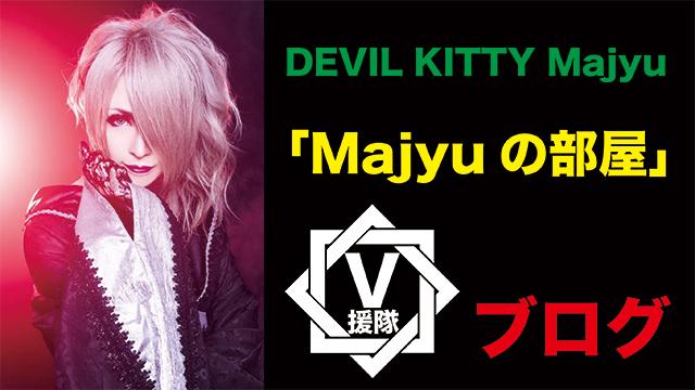 DEVIL KITTY Majyu ブログ 第六回「Majyuの部屋」