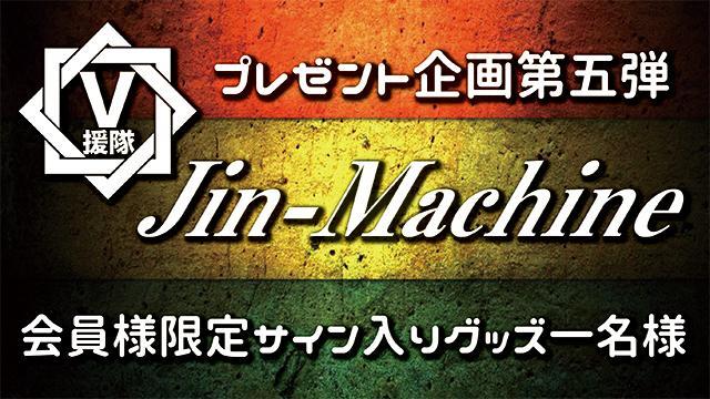 V援隊 プレゼント企画第五弾 Jin-Machine