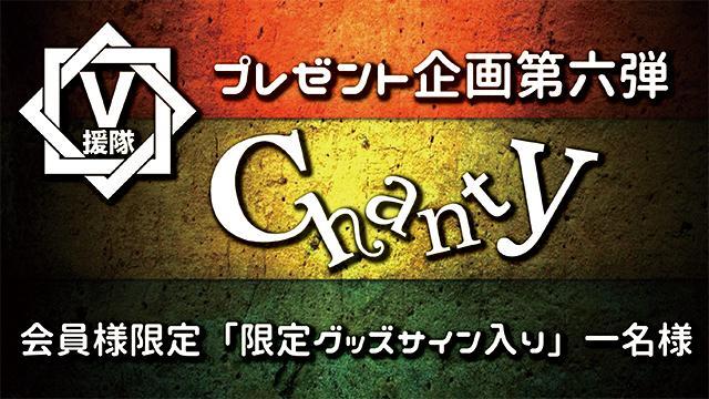 V援隊 プレゼント企画第六弾 Chanty