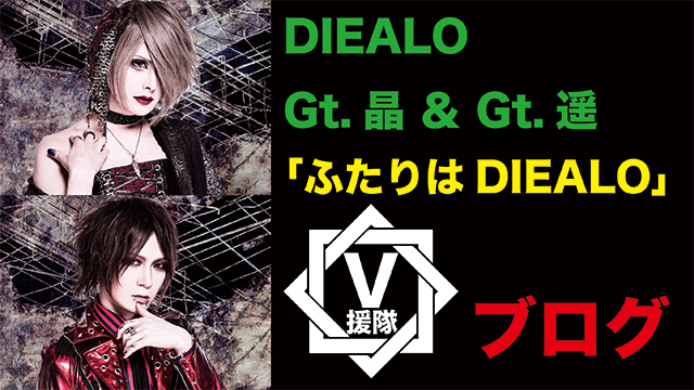 DIEALO Gt.晶 & Gt.遥 ブログ 第三回「ふたりはDIEALO」