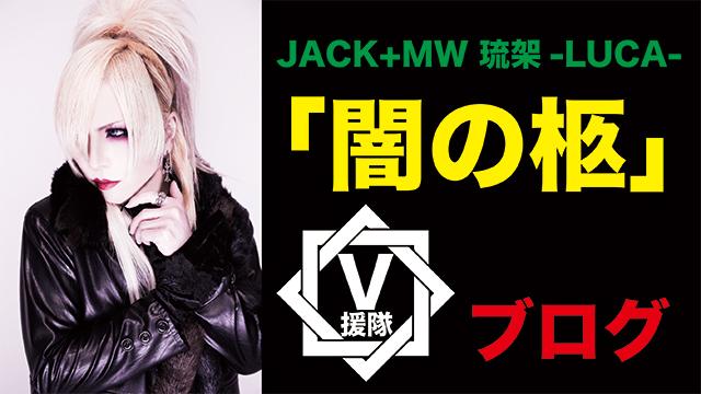 JACK+MW 琉架-LUCA- ブログ 第八回「闇の柩」
