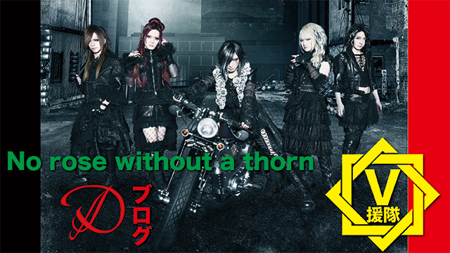 D ブログ 第六回「No rose without a thorn」