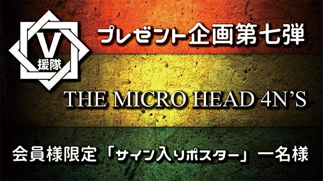 V援隊 プレゼント企画第七弾 THE MICRO HEAD 4N'S