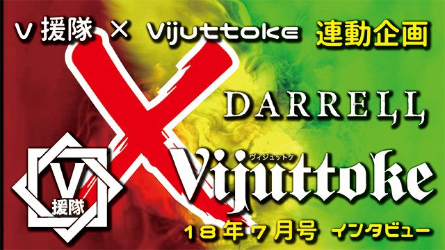 Vijuttoke18年7月号「DARRELL」インタビュー