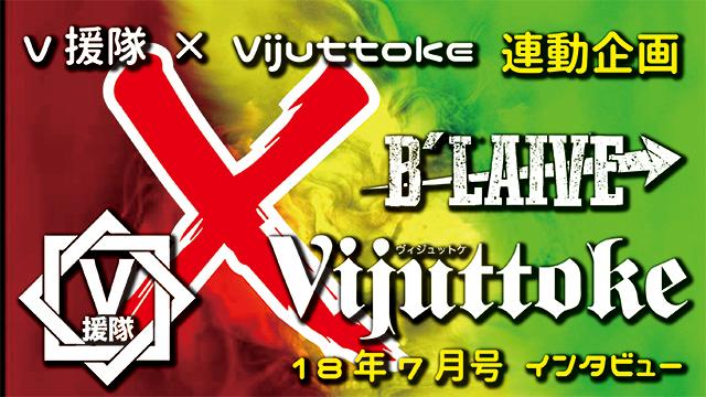 Vijuttoke18年7月号「B'LAIVE」インタビュー