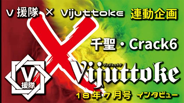Vijuttoke18年7月号「千聖・Crack6」インタビュー