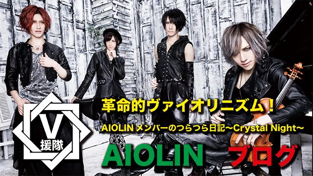 AIOLIN ブログ 第一回「革命的ヴァイオリニズム!AIOLINメンバーのつらつら日記〜Crystal Night〜」