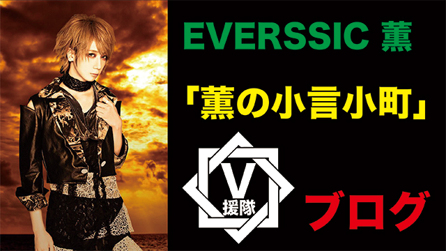 EVERSSIC 薫 ブログ 第一回「薫の小言小町」