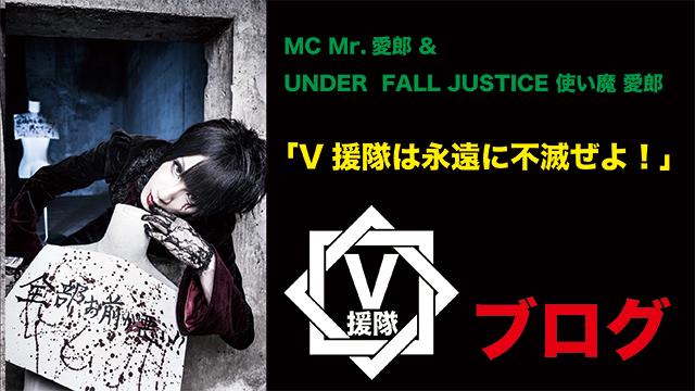 MC Mr.愛郎 & UNDER  FALL JUSTICE 使い魔 愛郎 ブログ 第一回「V援隊は永遠に不滅ぜよ!」