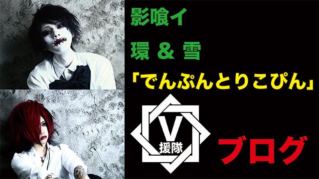 影喰イ 環 & 雪 ブログ 第二回「でんぷんとりこぴん」