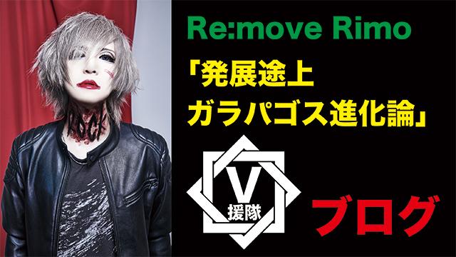 Re:move Vo.Rimo ブログ 第五回「発展途上ガラパゴス進化論」