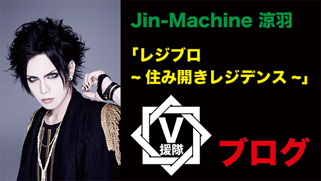 Jin-Machine 涼羽 ブログ 第ニ回「レジブロ~住み開きレジデンス~」