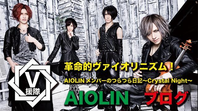 AIOLIN ブログ 第ニ回「革命的ヴァイオリニズム!AIOLINメンバーのつらつら日記〜Crystal Night〜」