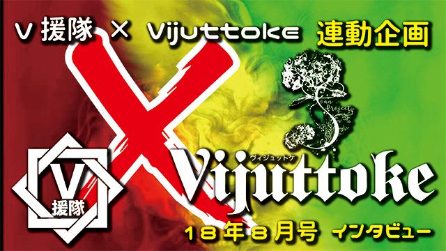 Vijuttoke18年8月号「Soanプロジェクト」インタビュー