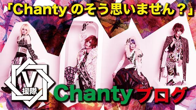 Chanty ブログ 第九回「Chantyのそう思いません?」