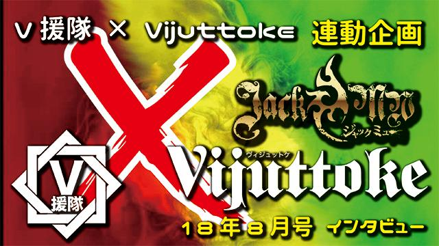 Vijuttoke18年8月号「JACK+MW」インタビュー