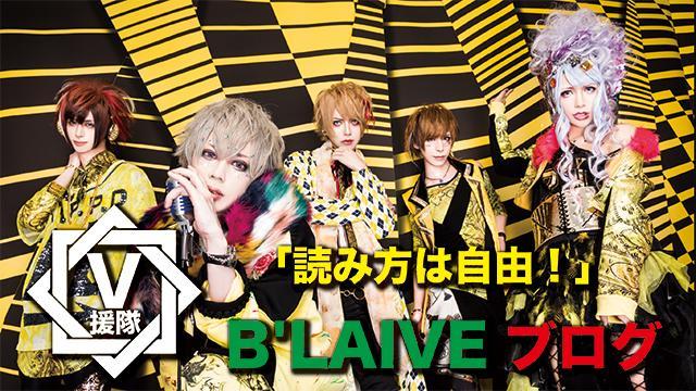 B'LAIVE ブログ 第三回「読み方は自由!」