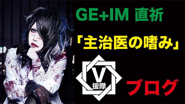 GE+IM 直祈 ブログ 第六回「主治医の嗜み」