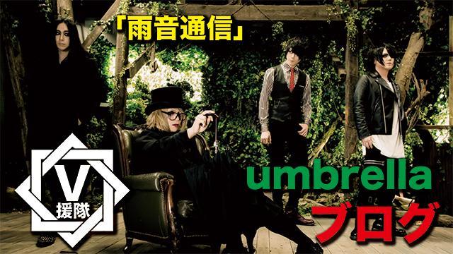 umbrella ブログ 第六回「雨音通信」