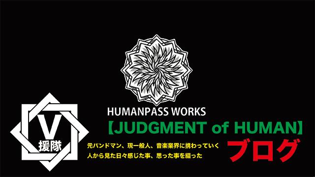 HUMANPASSWORKS ブログ 第五回「JUDGMENT of HUMAN」
