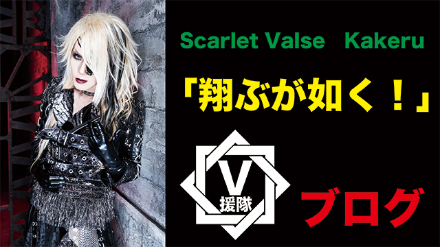 Scarlet Valse Kakeru ブログ 第四十七回「翔ぶが如く!」
