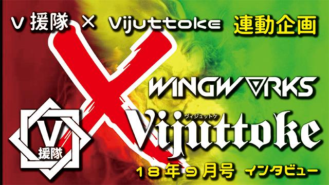 Vijuttoke18年9月号「WING WORKS」インタビュー