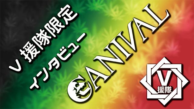 V援隊限定インタビュー:CANIVAL編