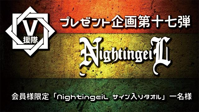 V援隊 プレゼント企画第十七弾 NightingeiL