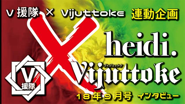 Vijuttoke18年9月号「heidi.」インタビュー