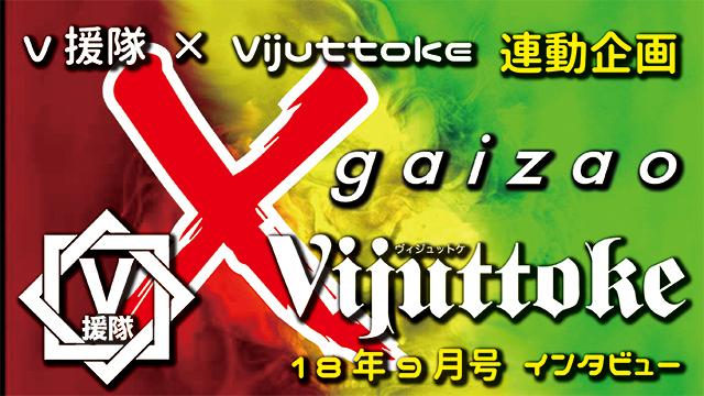 Vijuttoke18年9月号「gaizao」インタビュー