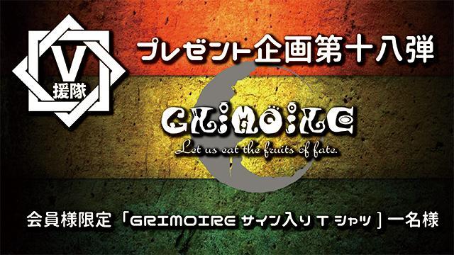 V援隊 プレゼント企画第十八弾 GRIMOIRE
