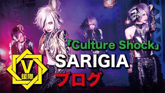 SARIGIA ブログ 第ニ回「Culture Shock」