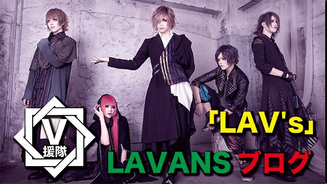 LAVANS ブログ 第ニ回「LAV's」