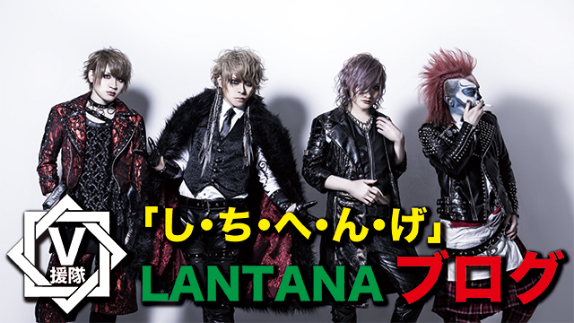 LANTANA ブログ 第十回「し・ち・へ・ん・げ」