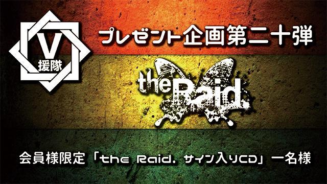 V援隊 プレゼント企画第二十弾 the Raid.