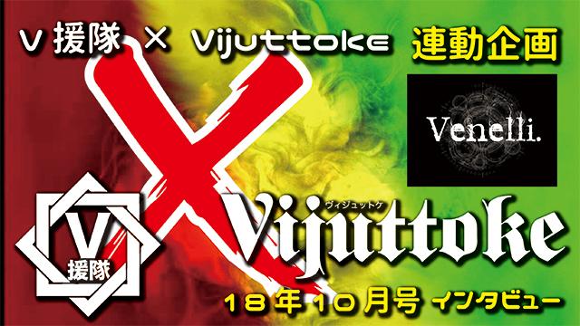 Vijuttoke18年10月号「Venelli.」インタビュー