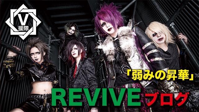 REVIVE ブログ 第一回「弱みの昇華」
