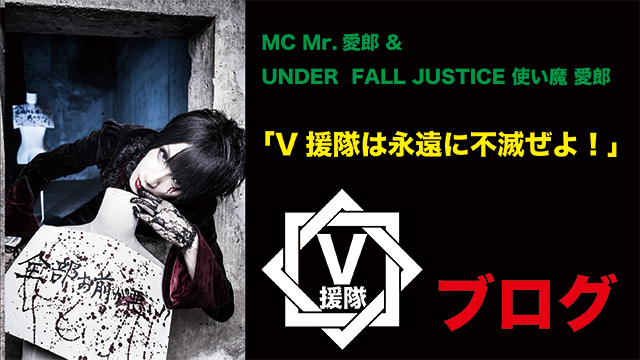 MC Mr.愛郎 & UNDER  FALL JUSTICE 使い魔 愛郎 ブログ 第三回「V援隊は永遠に不滅ぜよ!」