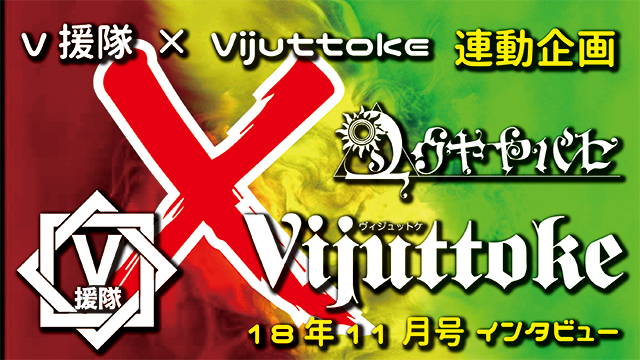 Vijuttoke18年11月号「ユウヤヤバセ」インタビュー