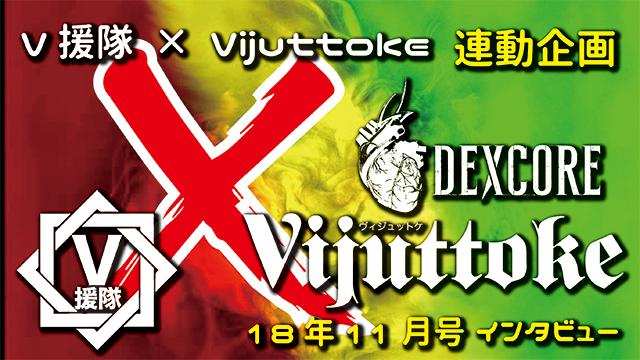 Vijuttoke18年11月号「DEXCORE」インタビュー