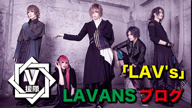 LAVANS ブログ 第五回「LAV's」