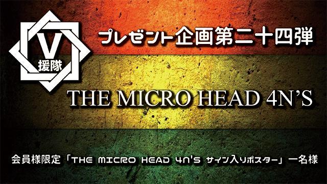 V援隊 プレゼント企画第二十四弾 THE MICRO HEAD 4N'S