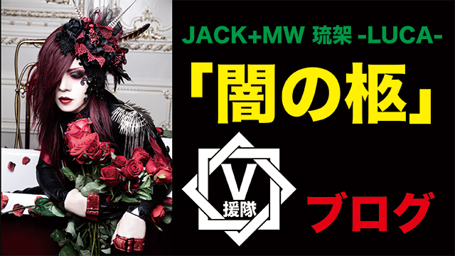 JACK+MW 琉架-LUCA- ブログ 第二十一回「闇の柩」