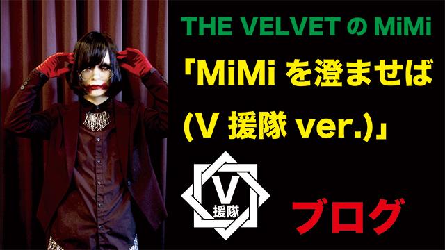 THE VELVET MiMi ブログ 第十八回「MiMiを澄ませば(V援隊ver.)」