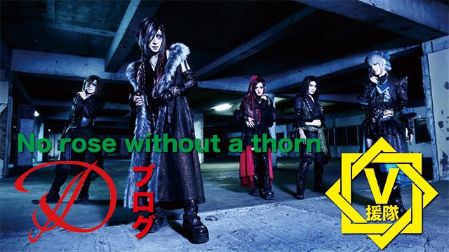 D ブログ 第十八回「No rose without a thorn」