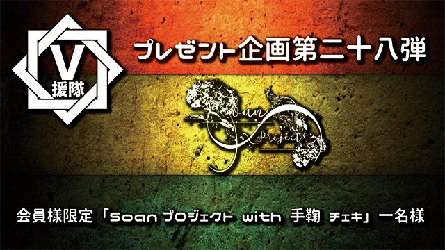 V援隊 プレゼント企画第二十八弾 Soanプロジェクト with 手鞠