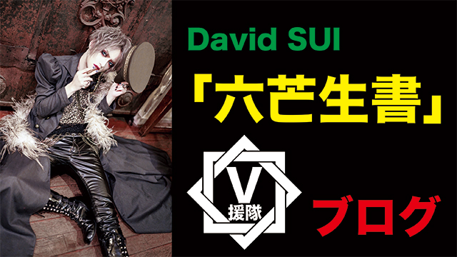 David SUI ブログ 第一回「六芒生書」