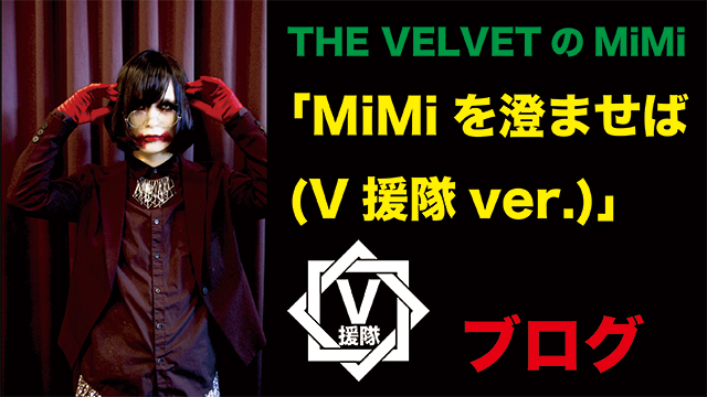 THE VELVET MiMi ブログ 第二十回「MiMiを澄ませば(V援隊ver.)」