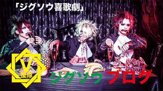 ジグソウ ブログ 第十九回「ジグソウ喜歌劇」